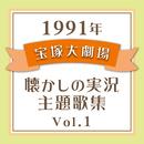 1991年 宝塚大劇場・懐かしの実況主題歌集 Vol.1/宝塚歌劇団