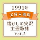 1991年 宝塚大劇場・懐かしの実況主題歌集 Vol.2/宝塚歌劇団