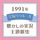 1991年 宝塚バウホール・懐かしの実況主題歌集/宝塚歌劇団