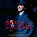 月組 TBS赤坂ACTシアター「雨に唄えば」SINGIN' IN THE RAIN/宝塚歌劇団 月組