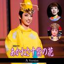 花組 博多座('18)「あかねさす紫の花」(Aバージョン)/宝塚歌劇団 花組