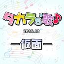 タカラ's歌(2018-12) -仮面-/宝塚歌劇団