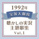 1992年 宝塚大劇場・懐かしの実況主題歌集 Vol.1/宝塚歌劇団