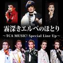 「霧深きエルベのほとり」 ~TCA MUSIC! Special Line Up~/宝塚歌劇団