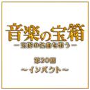 「音楽の宝箱」第20回 ~インパクト~/宝塚歌劇団 雪組