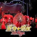 星組 台湾公演「Killer Rouge/星秀☆煌紅」/宝塚歌劇団 星組