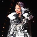 雪組 大劇場「Gato Bonito!!」~ガート・ボニート、美しい猫のような男~/宝塚歌劇団 雪組