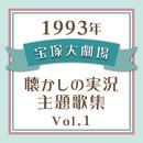 1993年 宝塚大劇場・懐かしの実況主題歌集 Vol.1/宝塚歌劇団