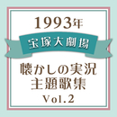 1993年 宝塚大劇場・懐かしの実況主題歌集 Vol.2/宝塚歌劇団