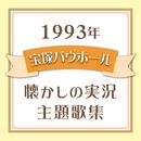 1993年 宝塚バウホール・懐かしの実況主題歌集/宝塚歌劇団