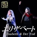 ト-ト&エリザベ-ト ~'18 Moon/宝塚歌劇団 月組