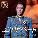 フランツ ~'18 Moon/宝塚歌劇団 月組