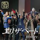 HISTORY ~'18 Moon/宝塚歌劇団 月組