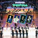 TMPスペシャル 「夢まつり宝塚'94」-ファン感謝の夕べ-/宝塚歌劇団