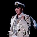 星組 大劇場('19)「霧深きエルベのほとり」/宝塚歌劇団 星組