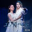 月組 大劇場('18)「エリザベ-ト-愛と死の輪舞-」第2幕/宝塚歌劇団 月組