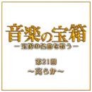 「音楽の宝箱」第21回 ~高らか~/宝塚歌劇団 星組