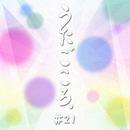 「うたごころ。」#21/宝塚歌劇団 星組