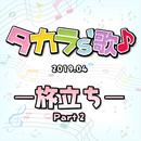 タカラ's歌(2019-4) -旅立ちPart 2-/宝塚歌劇団