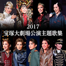 2017 宝塚大劇場公演主題歌集/宝塚歌劇団
