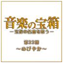 「音楽の宝箱」第22回 ~のびやか~/宝塚歌劇団 花組