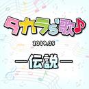 タカラ's歌(2019-5) -伝説-/宝塚歌劇団