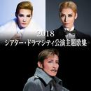 2018 シアタ-・ドラマシティ公演主題歌集/宝塚歌劇団