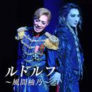 ルドルフ ~風間柚乃~ '18 月組 大劇場「エリザベ-ト」/宝塚歌劇団 月組