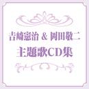 吉﨑憲治&岡田敬二 主題歌CD集/宝塚歌劇団