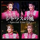 「シトラスの風」 ~Special Line Up~/宝塚歌劇団