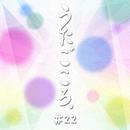 「うたごころ。」#22/宝塚歌劇団 花組