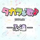 タカラ's歌(2019-6) -永遠-/宝塚歌劇団
