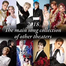 2018 The main song collection of other theaters/宝塚歌劇団