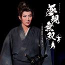 月組 大劇場「夢現無双」/宝塚歌劇団 月組
