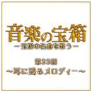 「音楽の宝箱」第23回 ~耳に残るメロディー~/宝塚歌劇団 月組