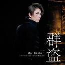 宙組 シアター・ドラマシティ「群盗-Die Rauber-」/宝塚歌劇団 宙組