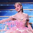 仙名彩世 サヨナラショー/宝塚歌劇団 花組