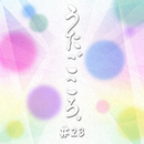 「うたごころ。」#23/宝塚歌劇団 雪組
