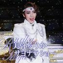 美弥るりか サヨナラショー/宝塚歌劇団 月組