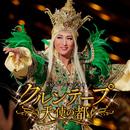月組 大劇場「クルンテープ 天使の都」/宝塚歌劇団 月組