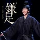 星組 日本青年館「鎌足-夢のまほろば、大和し美し-」/宝塚歌劇団 星組