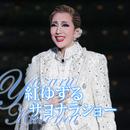 紅ゆずる サヨナラショー/宝塚歌劇団 星組