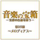 「音楽の宝箱」第25回 ~メロディアス~/宝塚歌劇団 雪組