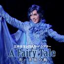 花組 大劇場「A Fairy Tale -青い薔薇の精-」/宝塚歌劇団 花組