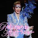 明日海りお サヨナラショー/宝塚歌劇団 花組