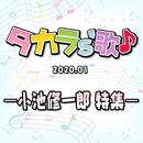 タカラ's歌(2020-1) -小池修一郎 特集-/宝塚歌劇団