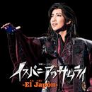 宙組 大劇場「El Japon -イスパニアのサムライ-」/宝塚歌劇団 宙組