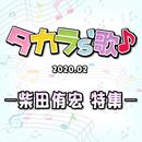 タカラ's歌(2020-2) -柴田侑宏 特集-/宝塚歌劇団