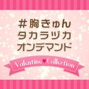 胸きゅんタカラヅカオンデマンド~Valentine Collection~/宝塚歌劇団