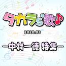 タカラ's歌(2020-3) -中村一徳 特集-/宝塚歌劇団